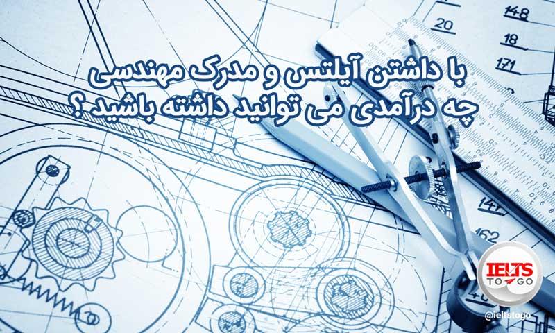 حقوق رشته های مهندسی