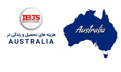 هزینه تحصیل و زندگی در استرالیا