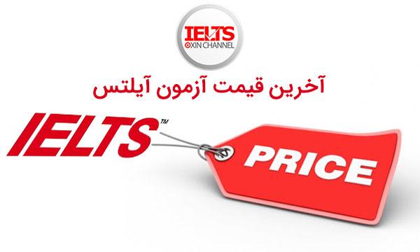 قیمت آزمون آیلتس