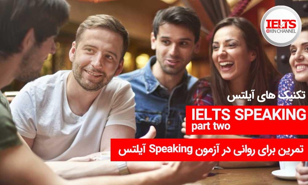 شیوایی در آزمون Speaking