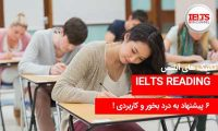 آزمون reading