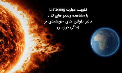 تاثیر طوفان های خورشیدی بر زمین تقویت Listening