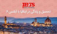 تحصیل و زندگی در ایتالیا