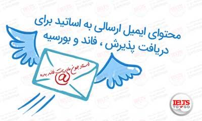 ایمیل ارسالی به اساتید برای دریافت پذیرش
