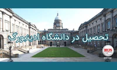 تحصیل در دانشگاه ادینبورگ