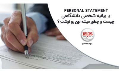 Personal Statement یا بیانیه شخصی