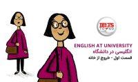 انگلیسی در دانشگاه