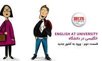انگلیسی در دانشگاه 2