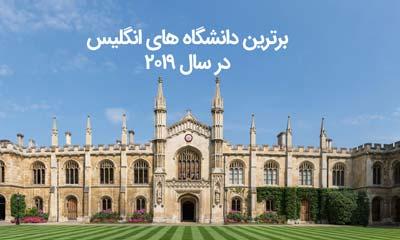 برترین دانشگاه های انگلیس