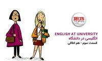 انگلیسی در دانشگاه قسمت سوم