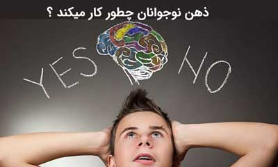 ذهن نوجوانان چطور کار میکند