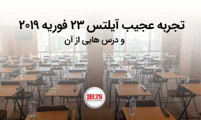 آزمون آیلتس