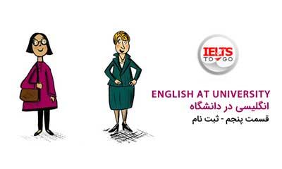 ثبت نام در دانشگاه